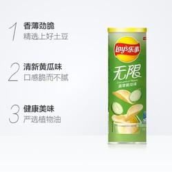 乐事薯片桶装无限翡翠黄瓜味104g休闲食品网红零食膨化小吃下午茶 *24件