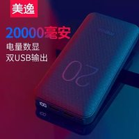 美逸 PD20充电宝20000毫安 大容量双USB口