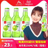果汁汽水碳酸饮料青苹果味玻璃瓶夏季解渴冰峰果果256ml6瓶包邮