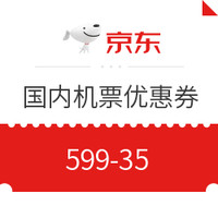 刚需速领!京东旅行 国内机票优惠券