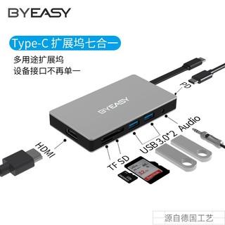 BYEASY Type-c 七合一扩展坞HDMI转接头ipadpro扩展坞PD供电+HDMI