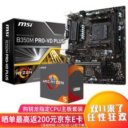 AMD R5/R3 2600/2200G 搭微星B350M PRO VD PLUS 主板CPU套装 微星B350M PRO VD PLUS R5 2600