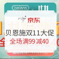 京东 贝恩施官方旗舰店 双11大促