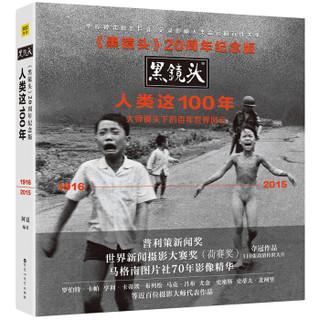 京东PLUS会员 : 《黑镜头20周年纪念版: 人类这100年》(精装版)
