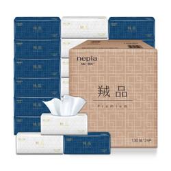nepia 妮飘 柔滑羢品系列 抽纸 3层130抽*24包(168*185mm) *2件