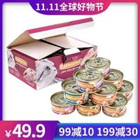 乐味多 泰国进口 乐味多猫罐头宠物85g*12
