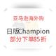 促销活动:亚马逊海外购 Champion日版配饰 镇店之宝 部分商品叠加下单85折