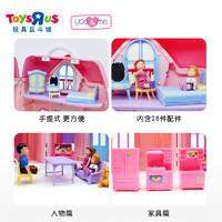 玩具反斗城小亲亲梦幻别墅手提屋公主女孩过家家套装玩具72300
