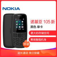 诺基亚(NOKIA)105新款 黑色 移动/联通2G手机 老人机 备用机 商务 学生 老人多种人群手机