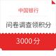 微信专享:中国银行 问卷调查领积分 3000积分