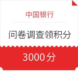 中国银行 问卷调查领积分