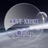 ZEISS 蔡司 A系列 1.74非球面莲花膜镜片*2片+200元以内镜架