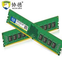 xiede 协德 DDR4 2666 台式机内存条 16GB *2件