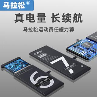 MARATHON 马拉松 手机电池 免费安装+工具