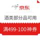必领神券:京东  酒类部分商品可用优惠券 满499-100元