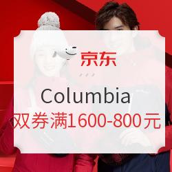 京东 Columbia官方旗舰店 全球购物节