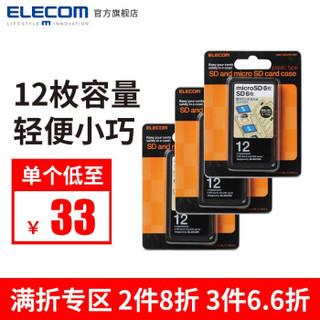 ELECOM 宜丽客 单反相机存储卡 (可收纳12张卡)