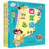 小豆豆上学校系列(4-6年级的小豆豆套装3册)