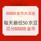 """88888金币大派送:连续5天参加""""关注店铺领京豆""""福利,每天最低得50京豆! 还可瓜分88888金币!"""