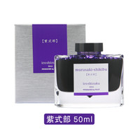 PILOT 百乐 INK-50 iroshizuku色彩雫 钢笔墨水 50ml 多色可选