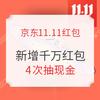京东11.11京享红包 新增千万红包奖池
