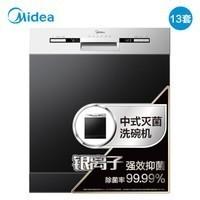 值友专享、再降价 : Midea 美的 WQP12-5301A-CN(J1)嵌入式洗碗机 13套