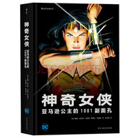 神奇女侠(纪念合集)DC漫画旗下超级英雄欧美动漫书籍