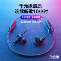 HaiTian 海天 颈挂式无线运动蓝牙耳机