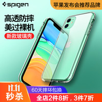Spigen苹果11手机壳 iPhone11保护套 超薄透明壳 全包防摔高清水透玻璃保护壳