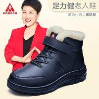 足力健冬季加绒保暖靴防泼水抵严寒锁温保暖抓地不易滑 +凑单品
