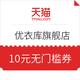 必领神券:天猫 UNIQLO 优衣库旗舰店 10元无门槛券,叠加红包0元单不是梦~