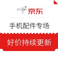 京东 手机配件11.11专场