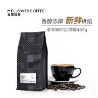 麦隆咖啡意式浓醇咖啡豆  无糖纯黑
