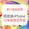 """点击50个""""直达链接"""",抽11部iPhone 11 Pro Max!"""