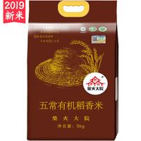 柴火大院 五常有机 稻花香大米 5kg