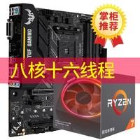 AMD Ryzen 锐龙 7 2700X 处理器+华硕TUF B450 Plus Gaming主板 套装