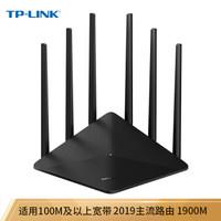 TP-LINK双千兆路由器 1900M无线家用 5G双频 高速路由WIFI穿墙 内配千兆网线