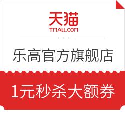 天猫 乐高官方旗舰店 大额券