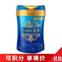 美赞臣蓝臻婴儿配方奶粉 1段 900克罐装 荷兰进口 20倍乳铁蛋白