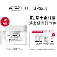 FILORGA 菲洛嘉 十全大补极致精华面膜 50ml+66ml