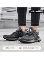 adidas男鞋跑步鞋ALPHABOUNCE BEYOND 2 M休闲运动鞋BB7568 BB7568黑色+灰色