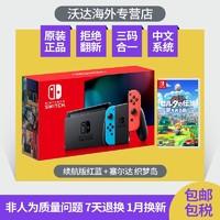 Nintendo 任天堂 Switch 续航升级版 游戏主机 +《Just Dance 2020》