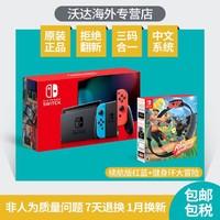 Nintendo 任天堂 Switch 续航升级版 游戏主机 + 健身环大冒险