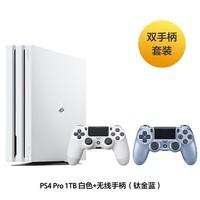 SONY 索尼 PlayStation4 Pro(PS4 Pro) 游戏主机 1TB 双手柄 多配色组合可选