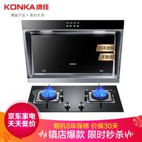 康佳(KONKA)抽油烟机灶具套装 家用油烟机燃气灶两件套 KJ118+401F搭配液化气