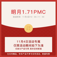 明月镜片PMC1.71非球面镜片