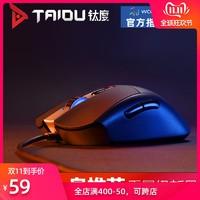 钛度TAIDU TSG201电竞游戏有线机械鼠标绝地求生宏专业鼠标CF/LOL小手国行自定义编程多侧键