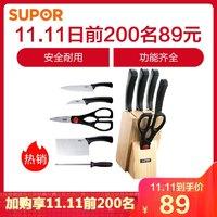苏泊尔利刃系列六件套 切片刀多用刀削果皮刀厨房剪磨刀棒刀座全套厨房刀具T0824-2