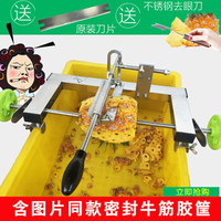 菠萝刀削皮器不锈钢削菠萝神器全自动