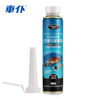三元催化清洗剂汽车发动机内部积碳崔化节气门化油器净化免拆清洁